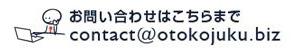contact@otokojuku.biz