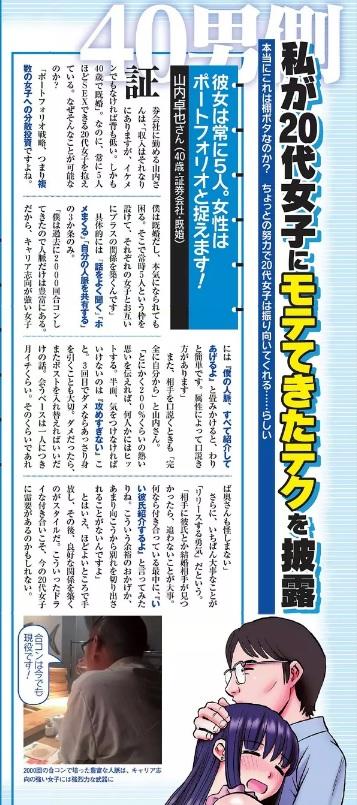 SPA 20140902発売号